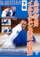 Intelligence Judo: Ground Techniques Vol. 2 Front Cover