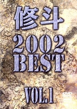 Rent Shooto: Best of 2002 01 DVD