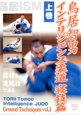 Rent Intelligence Judo: Ground Techniques Vol. 1 DVD