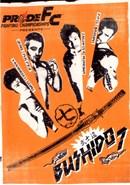 Pride FC: Bushido 07