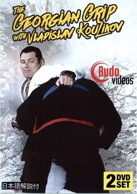Rent Georgian Grip, The: Vladislav Koulikovn  (Disc 2) DVD