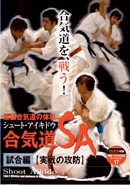 Shoot Aikido 02: Offense and Defense (Disc 02)